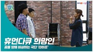 꿈을 향해 비상하는 극단 '라하프' 이야기(휴먼다큐 희망人)내용