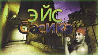 CS:GO#5  ACE sasik'a