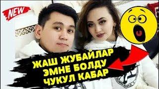 XaXa TOP ЖАНЫЛЫКТАР НУРЛАН НАСИП АСЕЛ КАДЫРБЕКОВА ШОУ-БИЗНЕС