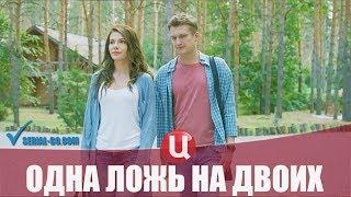 Сериал Одна ложь на двоих (2018) 1-4 серии мелодрама на канале ТВЦ - анонс