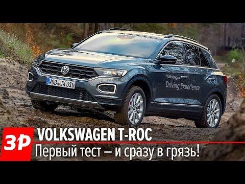 Volkswagen  T Roc Кроссовер класса J - тест-драйв 1