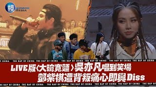 鏡娛樂 新說唱2019》LIVE版〈大碗寬麵〉吳亦凡唱到笑場 鄧紫棋遭背叛痛心即興Diss