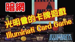 體驗《暗網》光明會的神秘卡牌遊戲!!  Illuminati Card Game ~ deep web Dark net