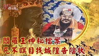 閻羅王神秘檔案 死不瞑目找城隍告陰狀 -- 現代啟示錄