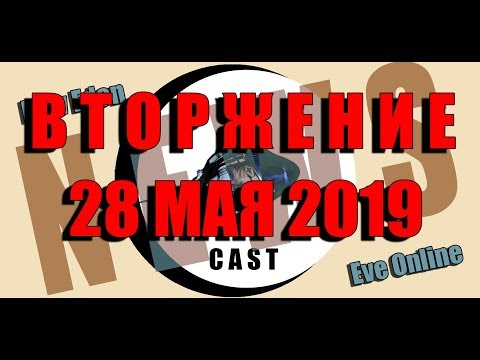 """Eve online - Новости (Обновление """"Вторжение"""" май 2019) видео"""