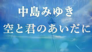 空と君のあいだに/中島みゆき歌詞付き高音質フル家なき子主題歌邦楽90年代ヒット曲懐メロcoveredbyクムリソラ-sorakumuri-
