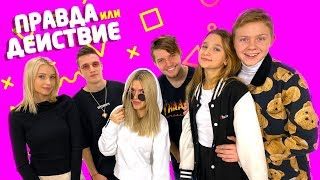 Правда или действие #7 / Лиза Анохина, Слипи Принцесс, Дина Мирная, Alex&Rus