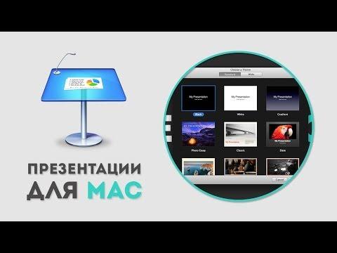 Видеообзор Keynote