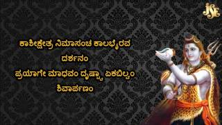 Powerful Shiva Chant - Namaste Astu Bhagavan (108 Times