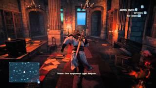 Assassins Creed Единство Прохождение Часть 1 Вступление.