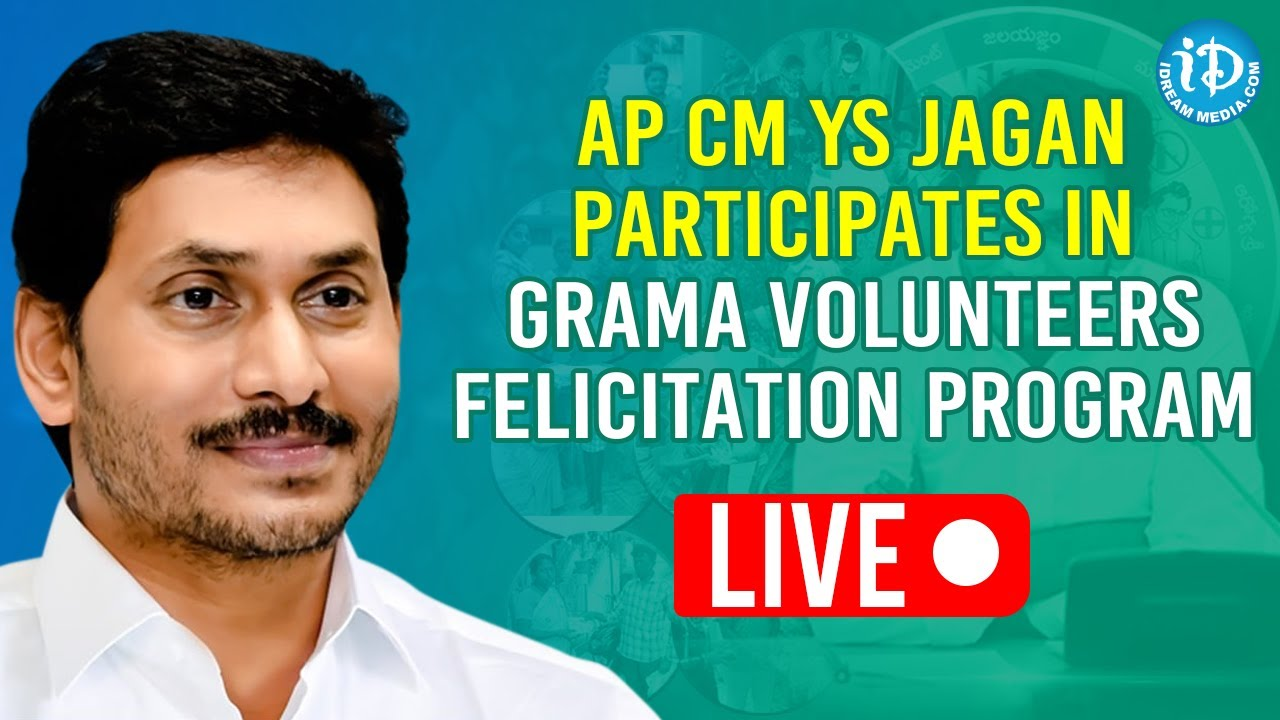 Hon'ble AP CM YS Jagan Participates in Grama Volunteers & Ward Volunteers Felicitation