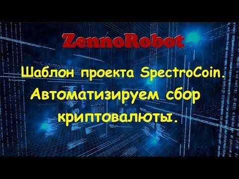 SpectroCoin шаблон для сбора криптовалюты. Бесплатно!