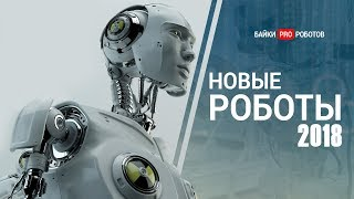 Выставка роботов IROS 2018: самые интересные роботы и изобретения
