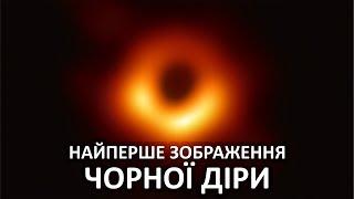 Найперше зображення чорної діри [Veritasium]