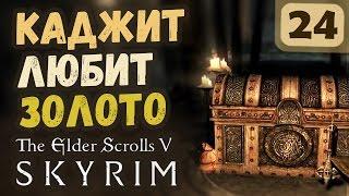 TES V: Skyrim #24 - Сокровища кургана