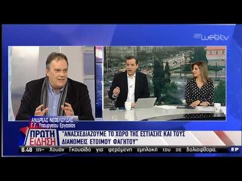 Εργασία με αυξημένο κατώτατο μισθό – Ο Α. Νεφελούδης στην ΕΡΤ | 13/03/19 | ΕΡΤ