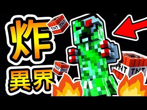 Minecraft rpg地圖-異界之塔 決戰苦力怕Boss!!! EP5