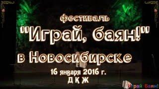 """Валерий Сёмин. «Играй, баян!» в Новосибирске. """"Играй гармонь"""""""