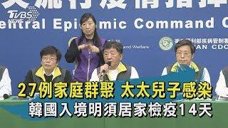 【TVBS新聞精華】20200224 27例家庭群聚  太太兒子感染  韓國入境明須居家檢疫14天