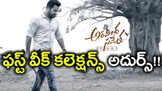 Aravindha Sametha Movie 1st Week Box Office Collections ! | Filmibeat Telugu
