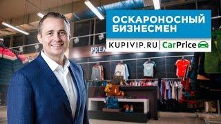 Серийный предприниматель и миллиардер – Оскар Хартманн, основатель KUPIVIP.RU и CarPrice