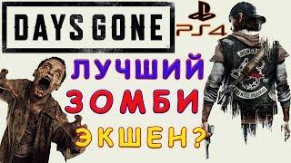 Days Gone PS4 - Лучший Зомби Экшен? Смотри Days Gone обзор игры ps4!