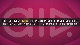 Почему AIR отключает каналы? Актуальные изменения в работе партнерки