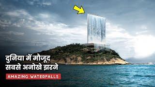 दुनिया के सबसे विचित्र झरने || Most Amazing,Beautiful and Strange Waterfalls in World (Rahasya Tv)