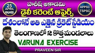 Daily Current Affairs in Telugu   25 APRIL 2021   Hareesh Academy   APPSC   TSPSC   Group2   SI-PC