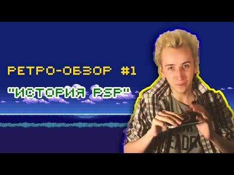 История PSP l Ретро-обзор #1
