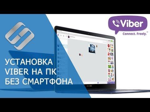 Вайбер для компьютера