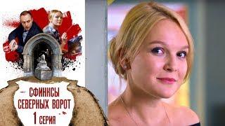 Сфинксы северных ворот - Серия 1/2017 / Сериал / HD 1080p