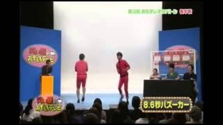 8.6秒バズーカ
