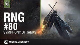 World of Tanks - RNG #80