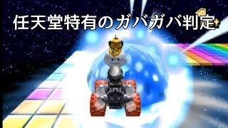 マリオカート7任天堂特有のガバガバ判定