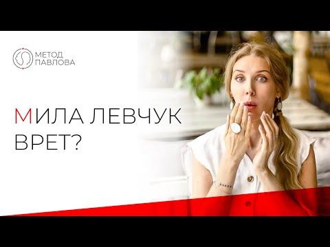 Анализ поведения и ложь | Мила Левчук – девушка плюс на шоу Подруги
