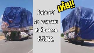ขนของทั้งโรงงานด้วยมอเตอร์ไซค์ 10ล้อเรียกพ่อ!!... #รวมคลิปฮาพากย์ไทย