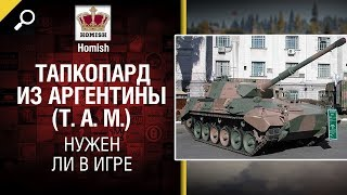 Тапкопард из Аргентины (T. A. M.) - Нужен ли в игре? - от Homish [World of Tanks]