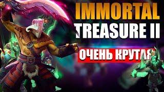 IMMORTAL TREASURE 2 TI 2018 - НОВАЯ СОКРОВИЩНИЦА 2018 DOTA 2