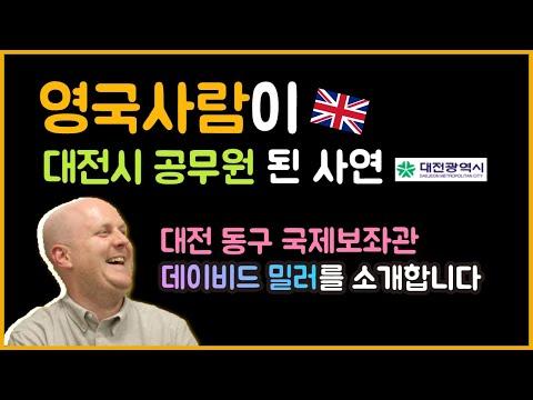 대전 동구의 첫 외국인 공무원은 누구? 동구 국제보좌관 데이비드 밀러를 소개합니다