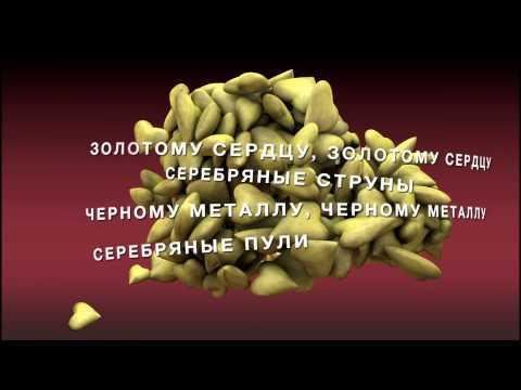 Мумий Тролль - Золотое сердце (Lyric video)