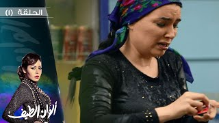 اغاني حصرية Episode 01 - Alwan Al Teef Series | الحلقة الأولى - مسلسل ألوان الطيف تحميل MP3