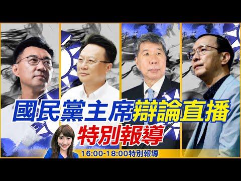 【中天直播 #LIVE】國民黨主席選舉辯論會登場! 交叉詰問4候選人火力全開  @中天新聞    20210904