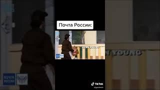 Почта России / Мем / Прикол