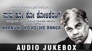 Naanu Ko Ko Kolikeranga Jukebox | T.P.Kailasam | C
