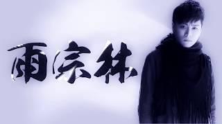 nhạc trung quốc hay nhất 2018 những bài hát hay nhất của Yu Zhong Lin