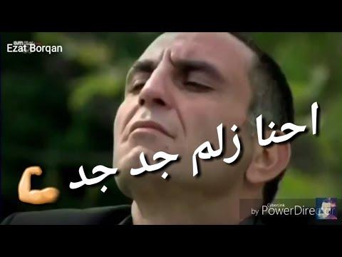 احنا زلم الجد الجد-ميماتي- وادي الذئاب