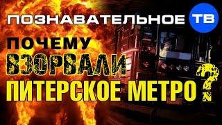 Почему взорвали питерское метро? (Познавательное ТВ, Артём Войтенков)