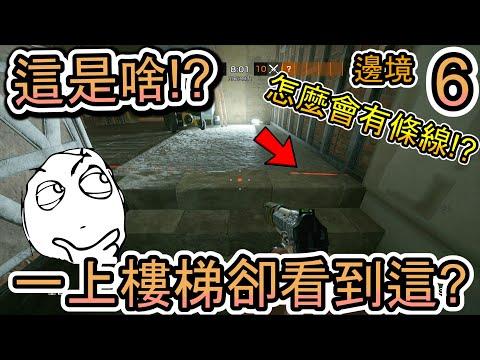 這是啥!?走上樓梯看到一條線? 「五個你可能不知道的地圖點位」-邊境篇ep:22