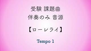 彩城先生の課題曲レッスン〜伴奏のみ『ローレライ』〜のサムネイル画像